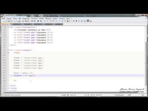 Ротация изображений на PHP