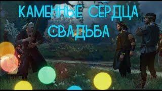 Ведьмак III: Дикая Охота - Каменные сердца. Свадьба.