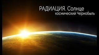 видео Космическая радиация