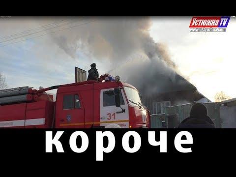 «Короче» – новости города Устюжны и Устюженского района №2(102) от 22.01.2019
