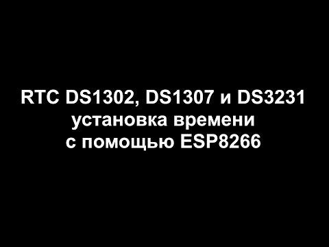 RTC DS1302, DS1307 и DS3231 инициализация с помощью ESP8266