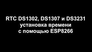 rtc ds1302 ds1307 и ds3231 инициализация с помощью esp8266
