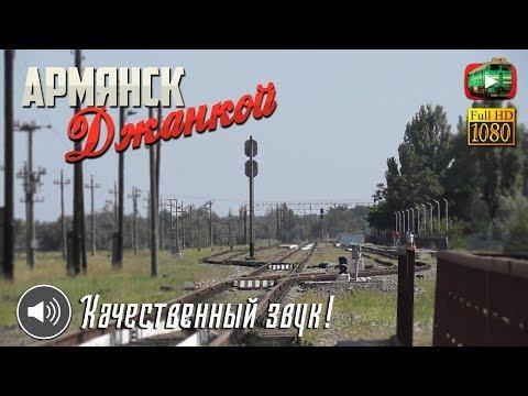 Армянск - Джанкой / Северо-крымский ход