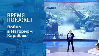 Хроники Карабаха. Время покажет. Фрагмент выпуска от 05.10.2020