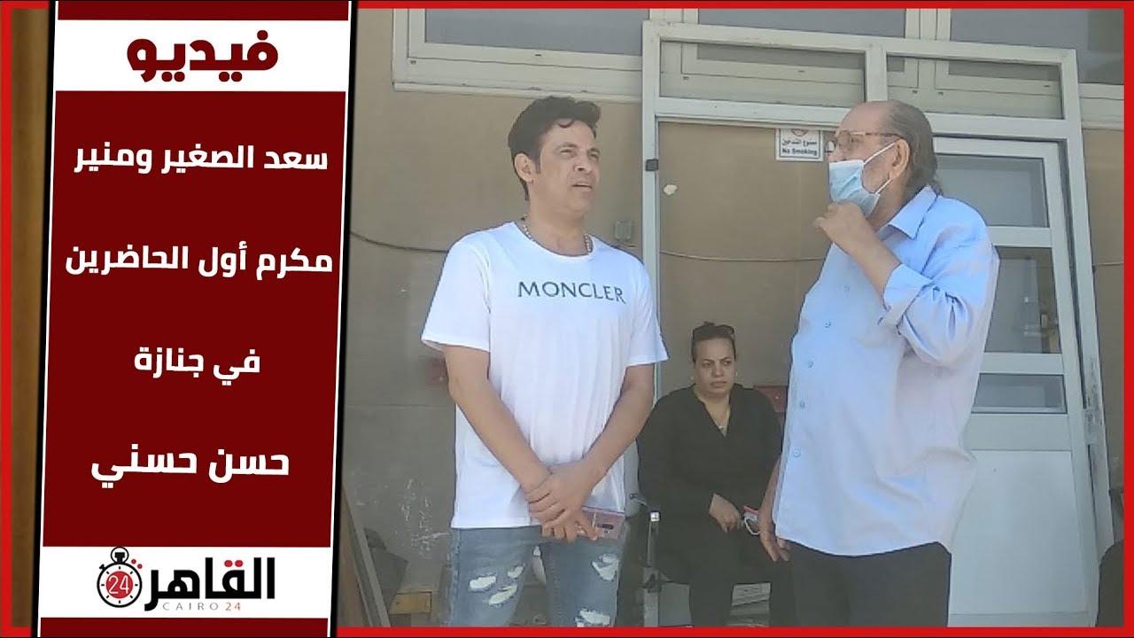 سعد الصغير ومنير مكرم أول الحاضرين في جنازة حسن حسني