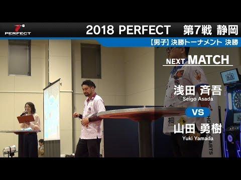山田 勇樹 vs 浅田 斉吾【男子決勝】2018 PERFECTツアー 第7戦 静岡