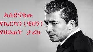 የኤርካን ፔተካያ(የቺሃን) የህይወት ታሪክ Erkan Petekkaya(chian) biography!