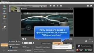 Программа для обрезки видео(В данном уроке мы познакомим вас с программой для обрезки видео «ВидеоМАСТЕР»: http://video-converter.ru/ Основной..., 2015-05-13T09:50:27.000Z)
