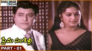 Prema Sankellu Movie || Part 01/11 || Naresh, Syamala Gowri || Shalimarcinema