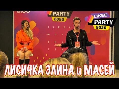 ЛИСИЧКА ЭЛИНА и МАСЕЙ дают мастер-класс LIKEE PARTY 2020 СПб