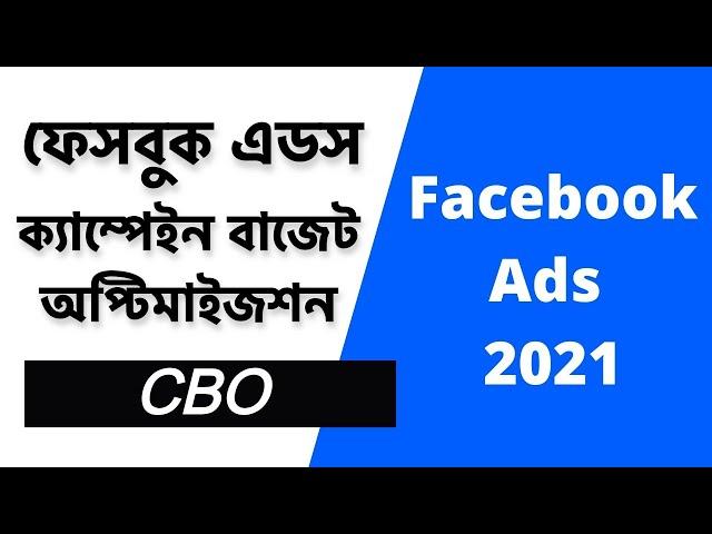 ফেসবুক এডস ক্যাম্পেইন বাজেট অপ্টিমাইজশন - Campaign Budget Optimization -CBO   Facebook Ads Tips 2021
