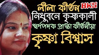 Download Video Bangla Krishna Lila Kirtan | নিধুবনে কৃষ্ণকালী | কৃষ্ণা বিশ্বাস | লীলা কীর্তন গান MP3 3GP MP4