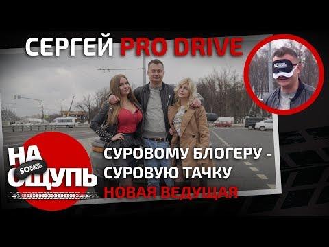 «На ощупь»: Сергей ProDrive / новая ведущая загадала сложную тачку / Somanyhorses.ru