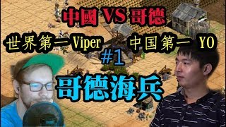 Cheap 世紀帝國直播-世界第一Viper vs 中國第一 yo 哥德爆兵 thumbnail