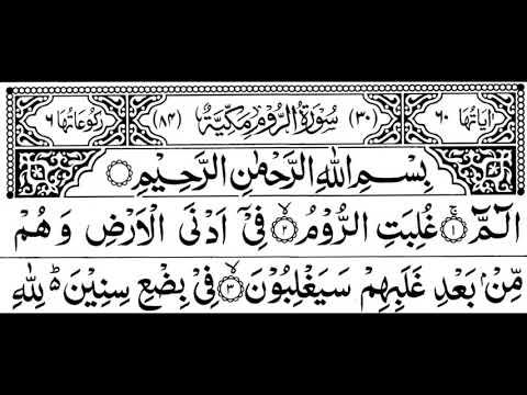 Surah Ar Rom Full ||By Sheikh Shuraim With Arabic Text (HD)|سورة الروم|