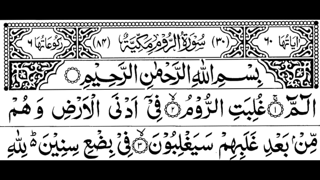 Surah Ar Rom Full By Sheikh Shuraim With Arabic Text Hdسورة الروم