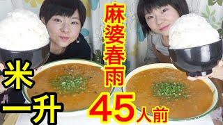 【大食い】麻婆春雨45人前+ご飯一升!!【双子】