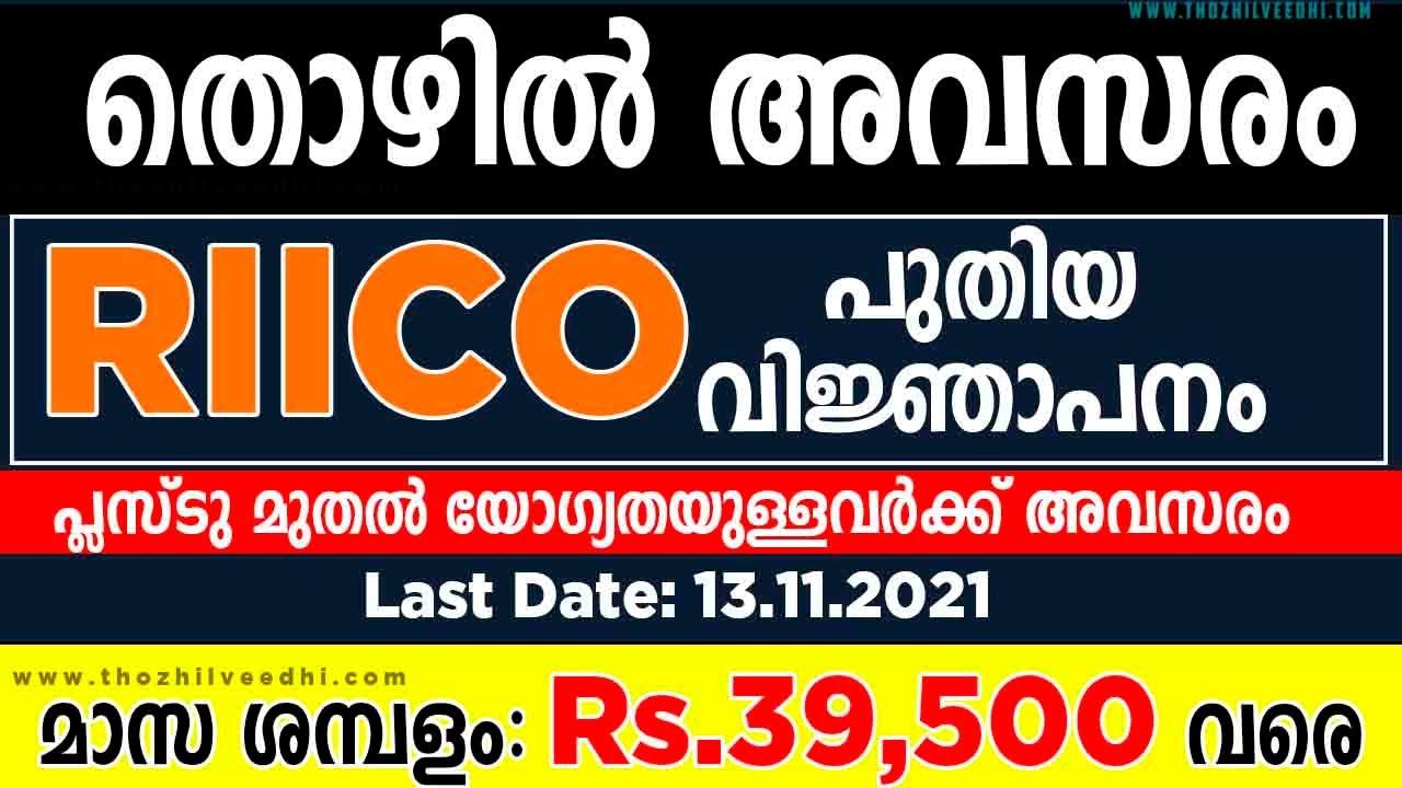 തൊഴില് അവസരം : RIICO പുതിയ വിജ്ഞാപനം - നിരവധി ജോലി ഒഴിവുകള് - Latest Job Vacancy Malayalam 2021