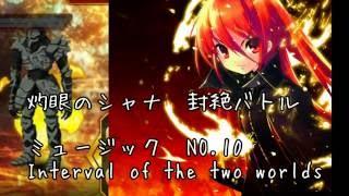 ソーシャルゲーム 灼眼のシャナ~封絶バトル BGM vol.10 Interval of th...