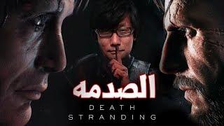 Death Stranding 🕳 ماذا يخفي كوجيما؟