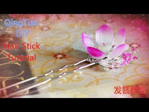 QingTian DIY - Hair Accessories Pink Waterlily Hair Stick Hair Pin 莲花发簪