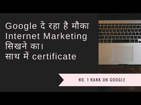 Google दे रहा है मौका Internet Marketing सिखने का। साथ में certificate | Learn Digital Marketing
