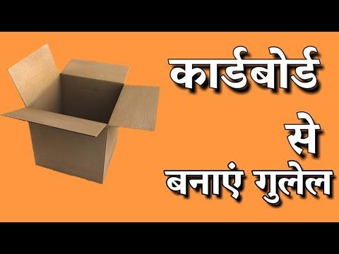 How To Make A Cardboard Slingshot | Best Out Of Waste Cardboard | Cardboard Reuse Idea