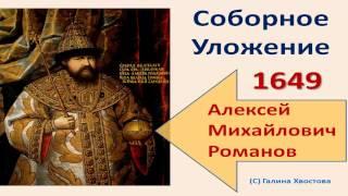5. Этапы закрепощения крестьян в России