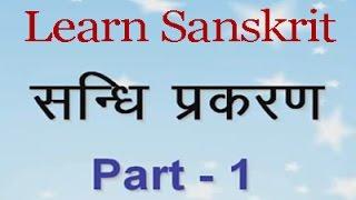 Learn Sanskrit Grammar - Sandhi Prakaran