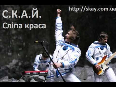 Music video С.к.а.й. - Сліпа краса