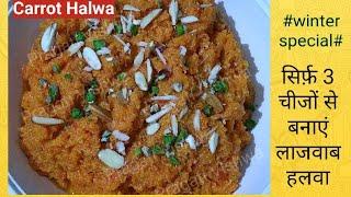 #carrot halwa#gajar ka halwa# 3 ingredients Indian dessert Recipe#delicious carrot dessert Recipe