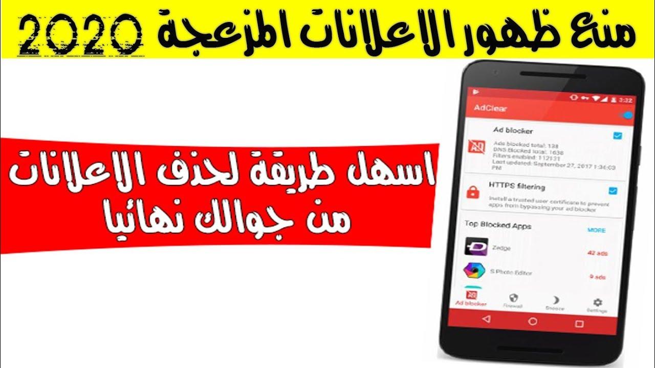حل مشكلة ظهور الاعلانات في هاتف الاندرويد - YouTube