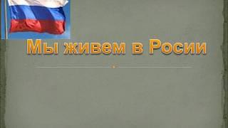 """Презентация классного часа: """"Мы живем в России"""""""