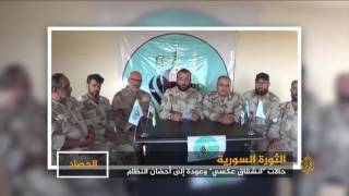حالات انشقاق إلى أحضان النظام السوري