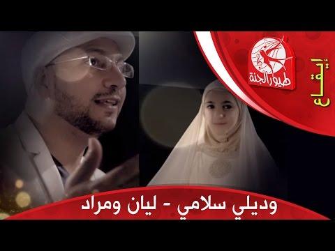 وديلي سلامي - مراد شريف وليان سميح   Toyor Al Janah