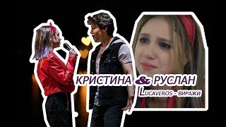 "Руслан & Кристина | Lucaveros - Виражи | Сериал ""Мама"""