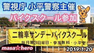 #082【CBR250R】警視庁小平署主催 サンデーバイクスクール