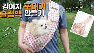 sub) 강아지 슬링백 만들기/ 강아지 포대기 재단부터…