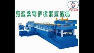 (ZhongJi Roll Forming Machines)Guard Rail Roll Forming Machine