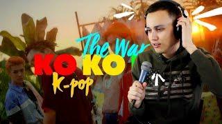 РЕАКЦИЯ НА K-POP !!! ( EXO - KO KO BOP REACTION)