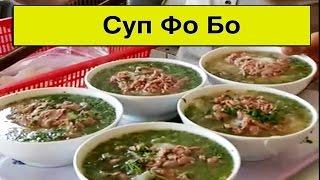 Как приготовить вьетнамский суп Фо Бо