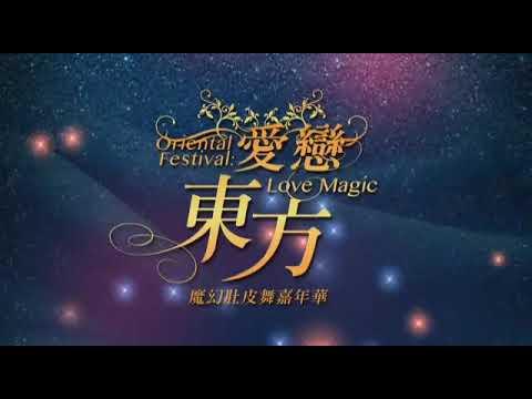 Amanda舞團#Oriental Festival Love Magic
