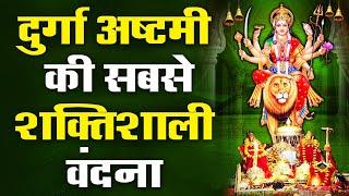 दुर्गा अष्टमी के शुभ अवसर पर माता की इस शक्तिशाली अमृतधारा को सुनने से माता हमारी सदैव रक्षा करती है