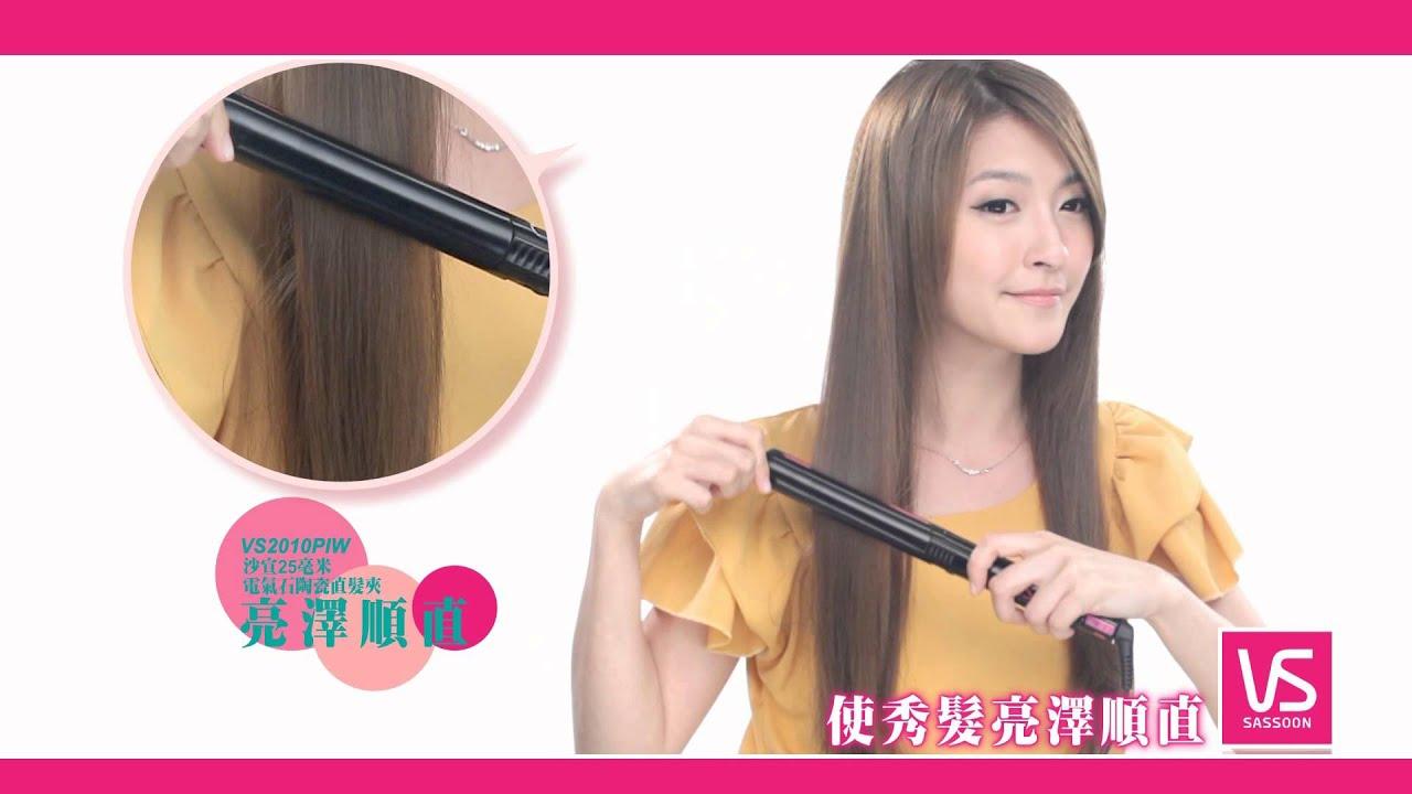 沙宣25毫米電氣石陶瓷直髮夾(VS2010PIW) - YouTube