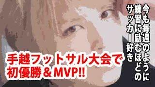 【NEWS】手越祐也がフットサル大会で初優勝&MVP!! チャンネル登録お...