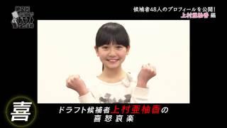 第2回AKB48グループドラフト会議 候補者密着映像 #2 上村亜柚香 プロフィール映像 / AKB48[公式]