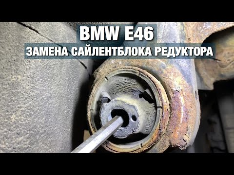 Замена САЙЛЕНТБЛОКА или ПОДУШКИ редуктора BMW E46