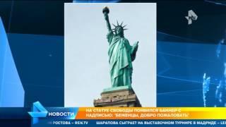 Противники миграционной политики Трампа оставили ему послание на статуе Свободы в Нью Йорке