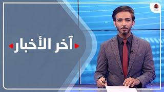 اخر الاخبار | 23 - 07 - 2021 | تقديم اسامة سلطان | يمن شباب