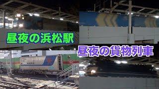 【貨物列車】昼間と深夜の貨物列車コラボ!どちらも大迫力の走行シーンをお届けします!